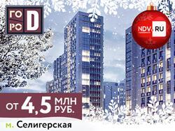 ЖК «Город». Дома построены Новогодние скидки до 1,9 млн рублей!